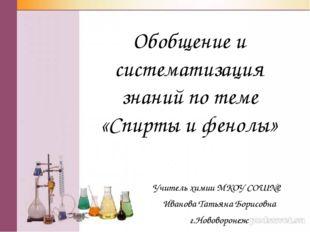 Обобщение и систематизация знаний по теме «Спирты и фенолы» Учитель химии МКО