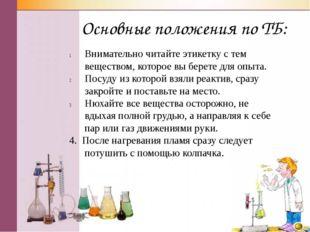 Внимательно читайте этикетку с тем веществом, которое вы берете для опыта. По