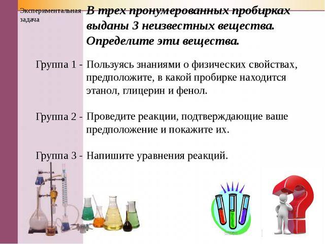 В трех пронумерованных пробирках выданы 3 неизвестных вещества. Определите эт...