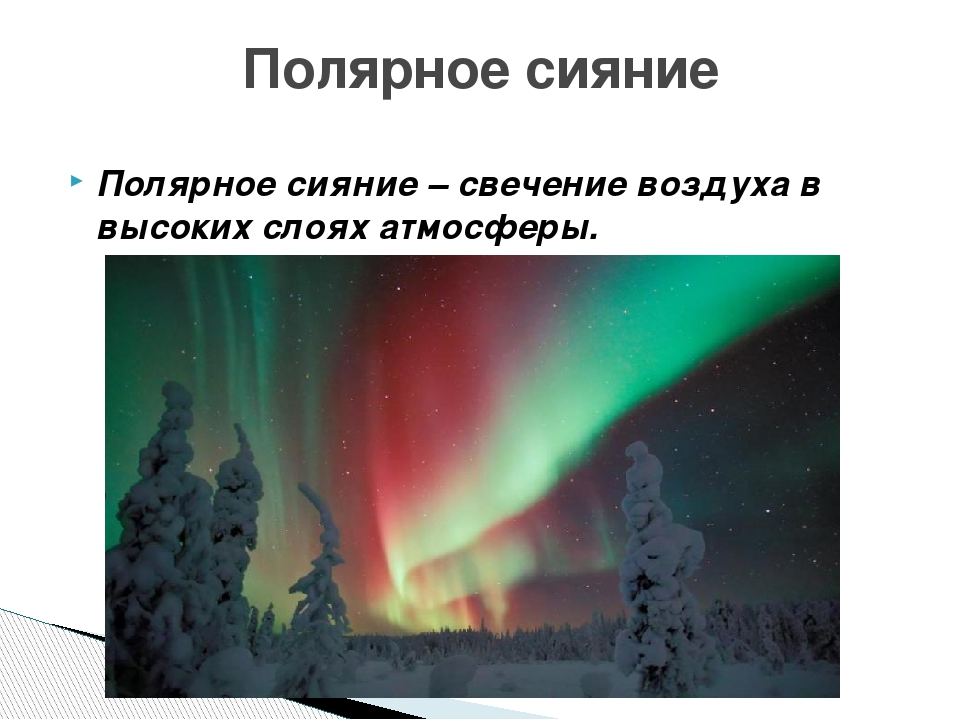 Полярное сияние – свечение воздуха в высоких слоях атмосферы. Полярное сияние