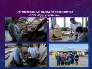 Организованный выезд на предприятие ООО «Сургутмебель» МАСТЕР-КЛАСС «Изготов