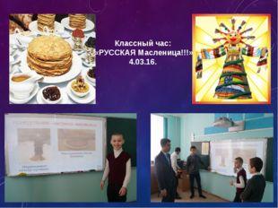 Классный час: «РУССКАЯ Масленица!!!» 4.03.16.