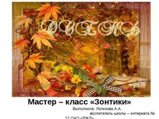 Мастер – класс «Зонтики» Выполнила: Логинова А.А. воспитатель школы – интерн
