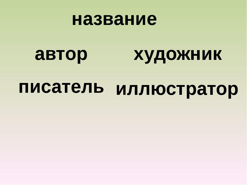 автор писатель художник иллюстратор название