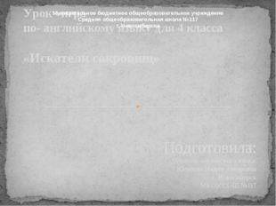 Подготовила: учитель английского языка Юсупова Надия Анваровна г. Новосибирск