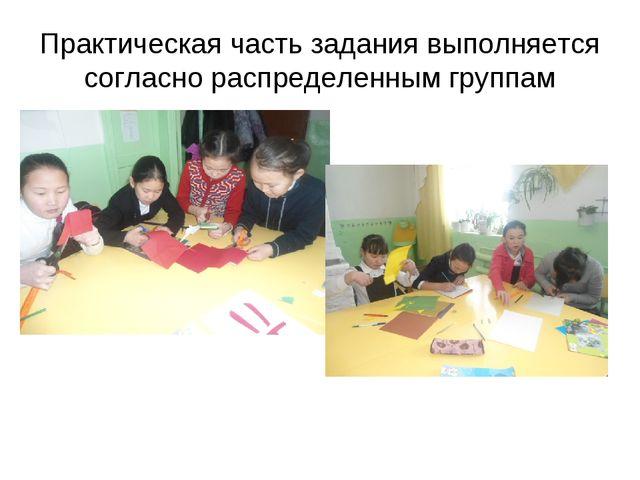 Практическая часть задания выполняется согласно распределенным группам