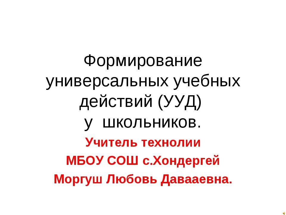 Формирование универсальных учебных действий (УУД) у школьников. Учитель техно...