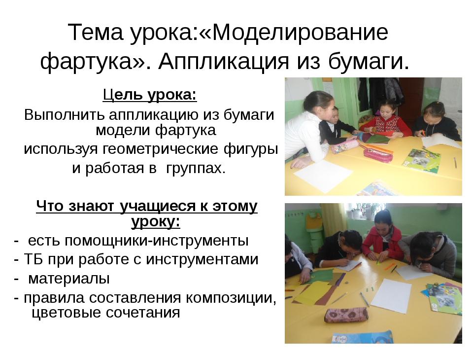 Тема урока:«Моделирование фартука». Аппликация из бумаги. Цель урока: Выполн...