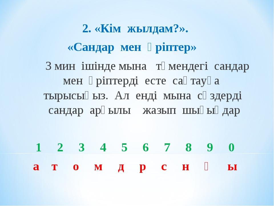2. «Кім жылдам?». «Сандар мен әріптер» 3 мин ішінде мына төмендегі сандар м...