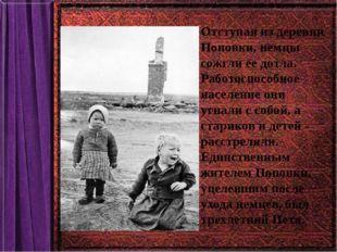 Отступая из деревни Поповки, немцы сожгли ее дотла. Работоспособное население