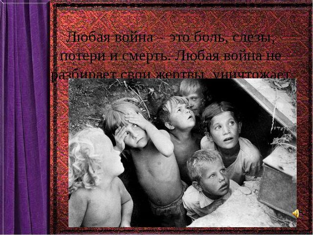Любая война – это боль, слезы, потери и смерть. Любая война не разбирает свои...