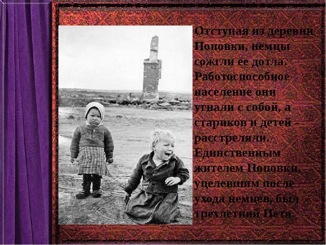 Отступая из деревни Поповки, немцы сожгли ее дотла. Работоспособное население...