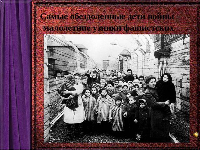 Самые обездоленные дети войны – малолетние узники фашистских концлагерей и г...