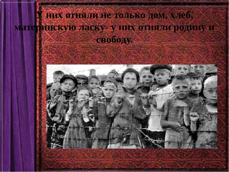 У них отняли не только дом, хлеб, материнскую ласку- у них отняли родину и св...