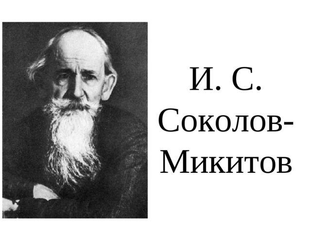 И. С. Соколов- Микитов