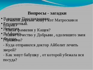 Вопросы - загадки - В какой деревне живут кот Матроскин и Шарик? - Какая фам