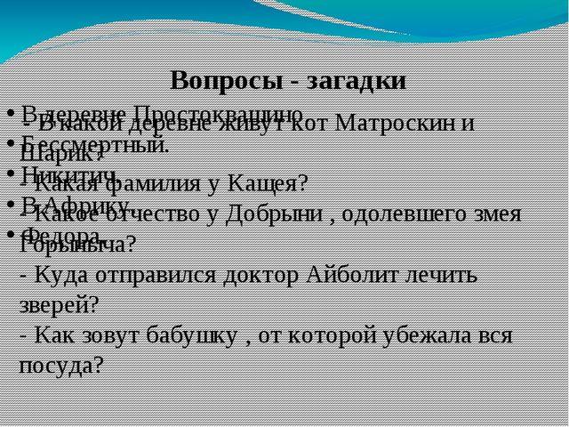 Вопросы - загадки - В какой деревне живут кот Матроскин и Шарик? - Какая фам...