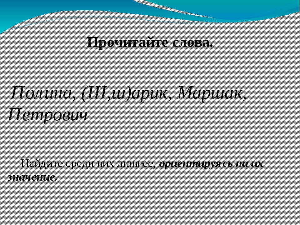 Прочитайте слова. Полина, (Ш,ш)арик, Маршак, Петрович Найдите среди них лишне...