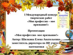 I Международный конкурс творческих работ «Моя профессия – мое призвание!» Пре