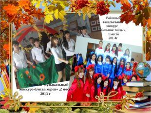 Районный танцевальный конкурс «Большие танцы», 1 место 201 4г Районный музык
