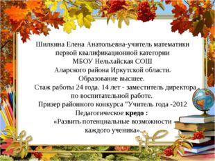 Шилкина Елена Анатольевна-учитель математики первой квалификационной категори