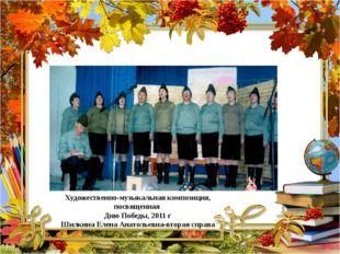 Песня « Песня солдата» слова и музыка М.Ножкина. Исп. хор учителей.  Художе