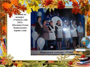 Визитка на конкурсе «Учитель года 2012» Шилкина Елена Анатольевна-первая слев