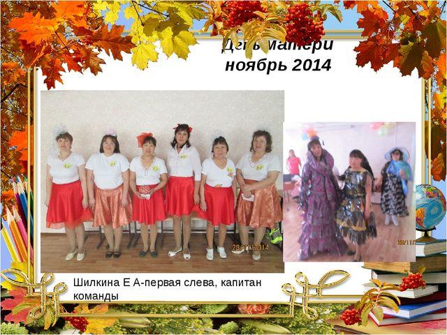День матери ноябрь 2014 Шилкина Е А-первая слева, капитан команды