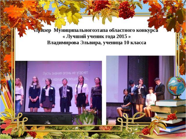 Призер Муниципальногоэтапа областного конкурса « Лучший ученик года 2015 » Вл...