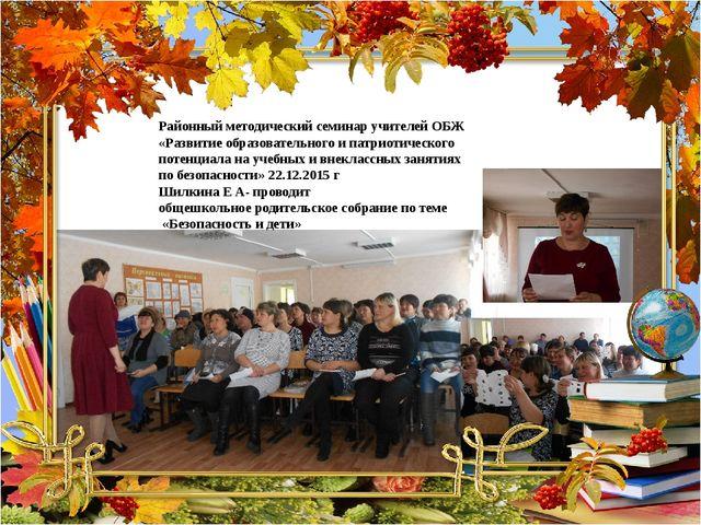 Районный методический семинар учителей ОБЖ «Развитие образовательного и патри...