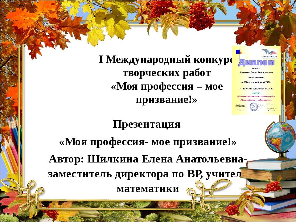I Международный конкурс творческих работ «Моя профессия – мое призвание!» Пре...