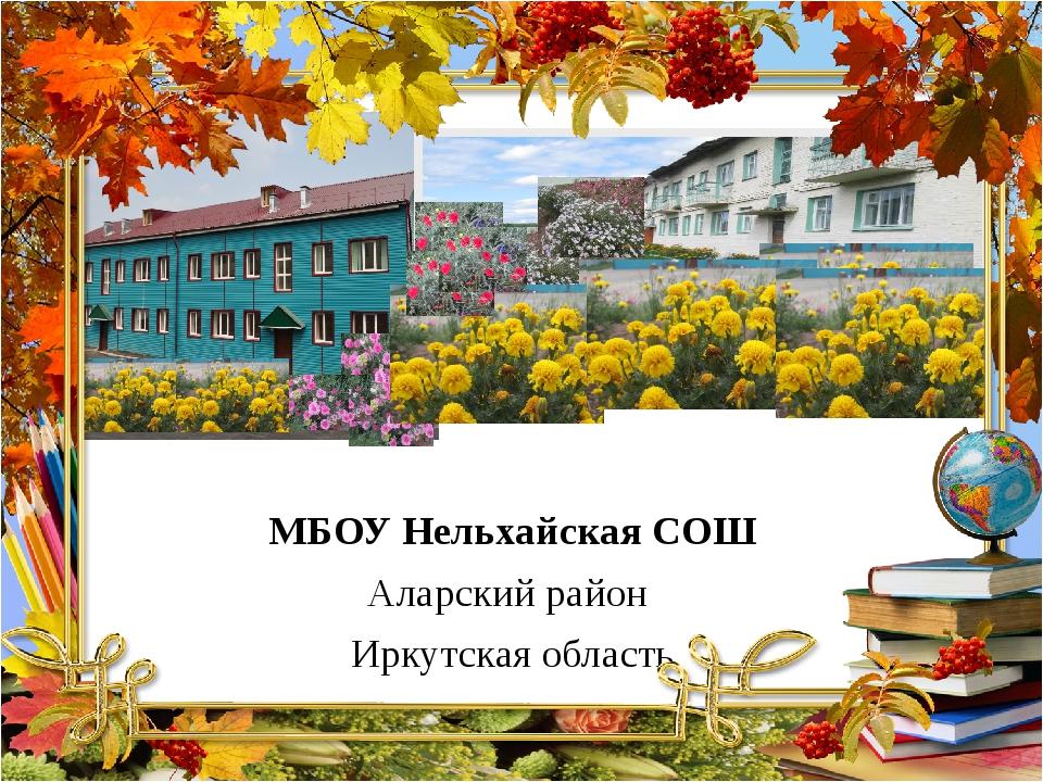 МБОУ Нельхайская СОШ Аларский район Иркутская область