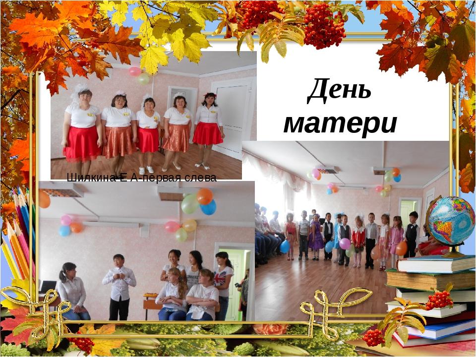 День матери ноябрь 2014 Шилкина Е А-первая слева