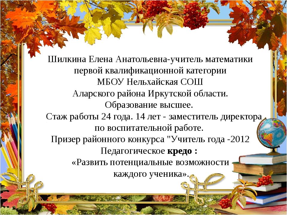 Шилкина Елена Анатольевна-учитель математики первой квалификационной категори...