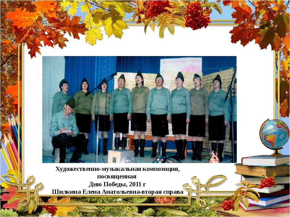 Песня « Песня солдата» слова и музыка М.Ножкина. Исп. хор учителей.  Художе...