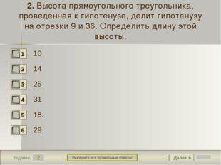 2 Задание Выберите все правильные ответы! 2. Высота прямоугольного треугольни
