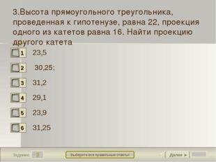 3 Задание Выберите все правильные ответы! 3.Высота прямоугольного треугольник