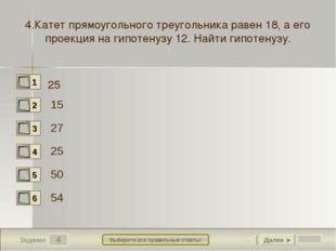 4 Задание Выберите все правильные ответы! 4.Катет прямоугольного треугольника