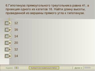 6 Задание Выберите все правильные ответы! 6.Гипотенуза прямоугольного треугол