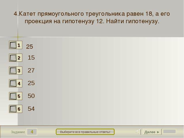 4 Задание Выберите все правильные ответы! 4.Катет прямоугольного треугольника...