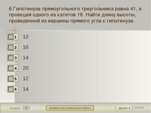 6 Задание Выберите все правильные ответы! 6.Гипотенуза прямоугольного треугол...
