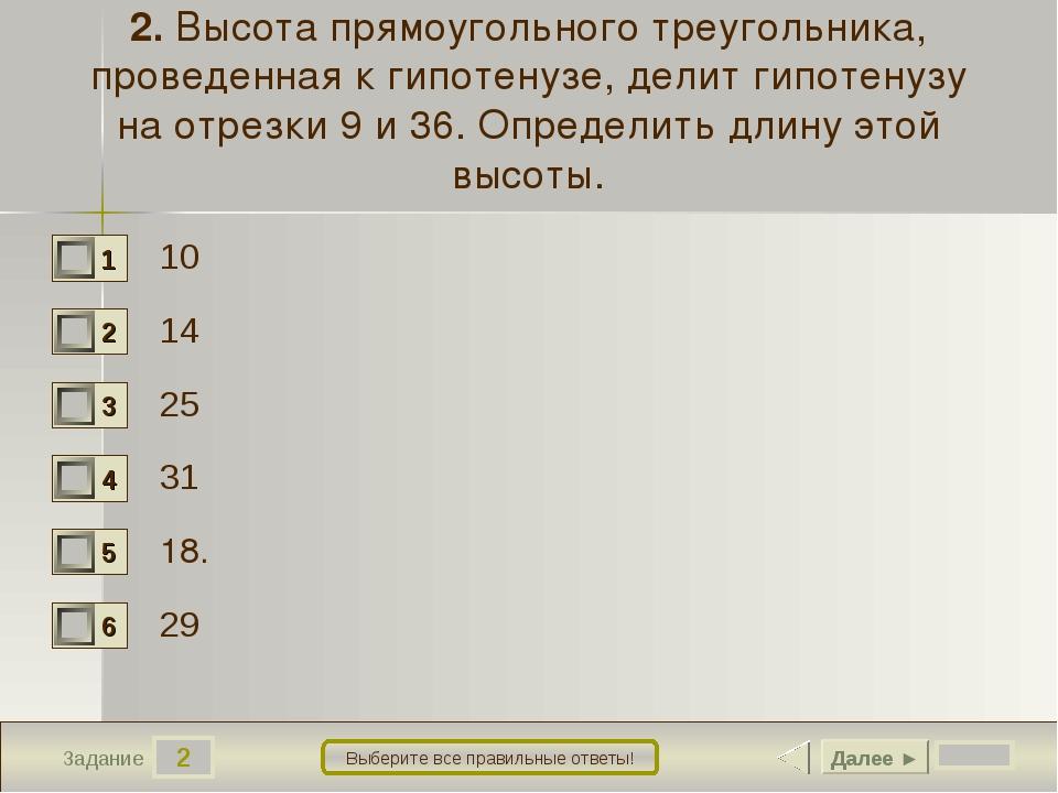 2 Задание Выберите все правильные ответы! 2. Высота прямоугольного треугольни...