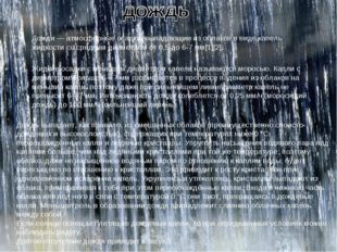 Дожди — атмосферные осадки, выпадающие из облаков в виде капель жидкости со с