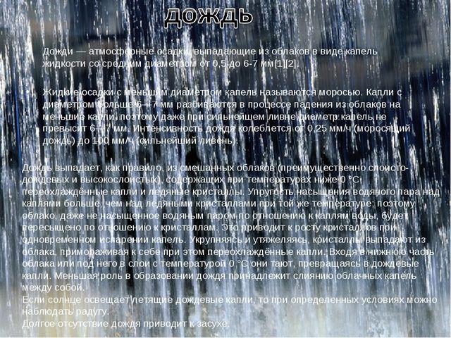 Дожди — атмосферные осадки, выпадающие из облаков в виде капель жидкости со с...