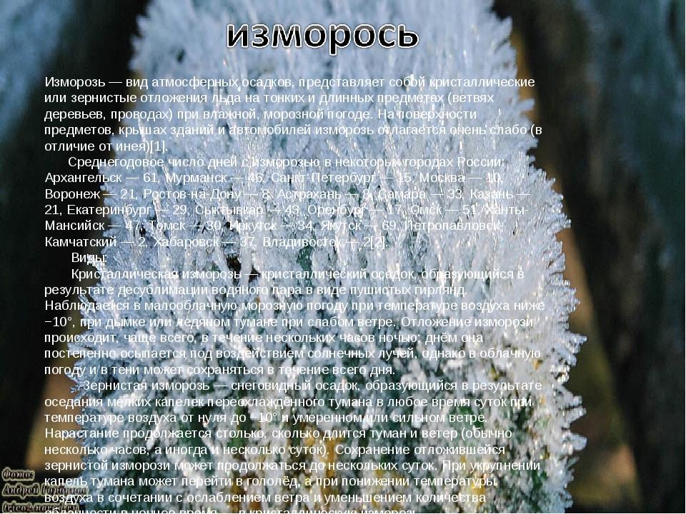 Изморозь — вид атмосферных осадков, представляет собой кристаллические или зе...