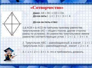 Дано:АВ = ВС = CD = DA. Доказать:∠1 = ∠2 = ∠3 = ∠4. Доказательство: 1