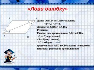 Дано: АВСD-четырехугольник;