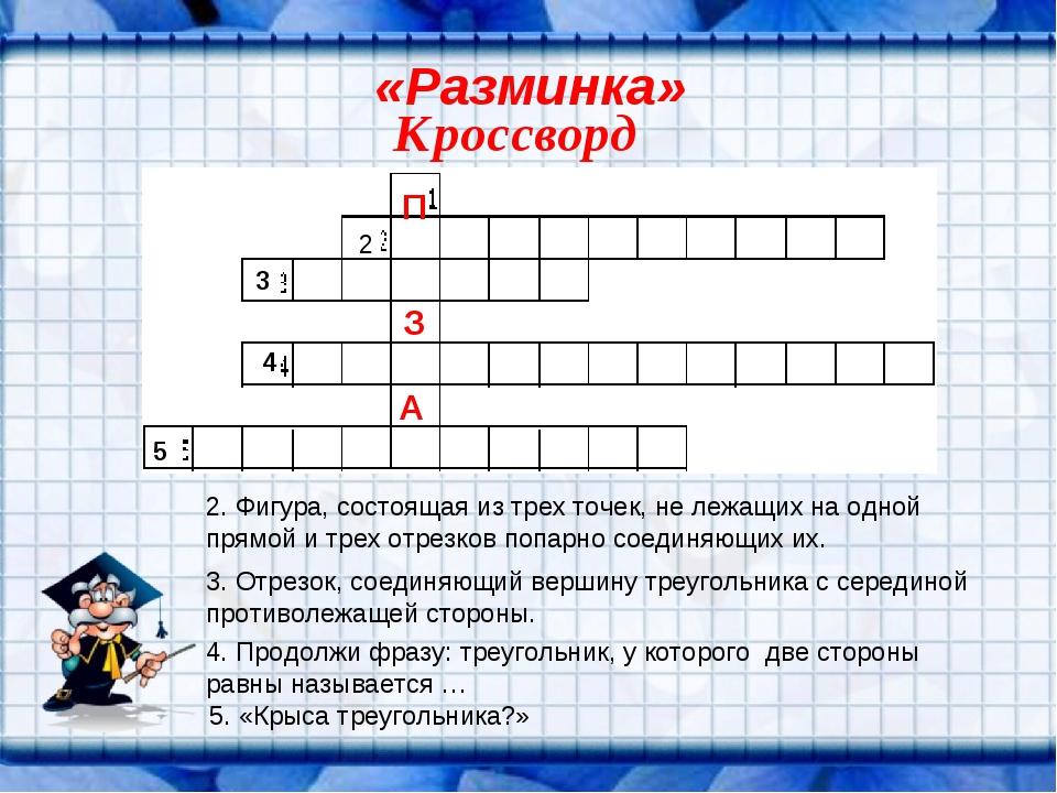 «Разминка» Кроссворд П З А 2. Фигура, состоящая из трех точек, не лежащих на...