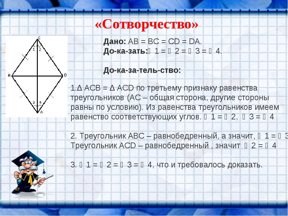 Дано:АВ = ВС = CD = DA. Доказать:∠1 = ∠2 = ∠3 = ∠4. Доказательство: 1...