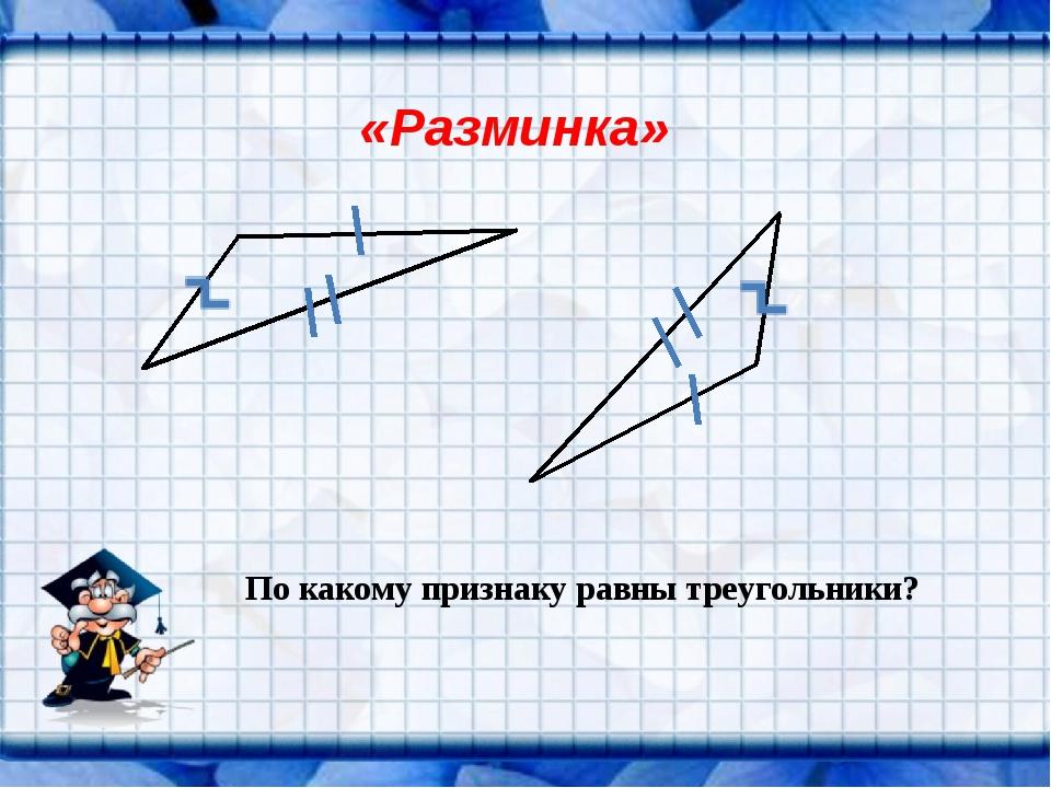 «Разминка» По какому признаку равны треугольники?
